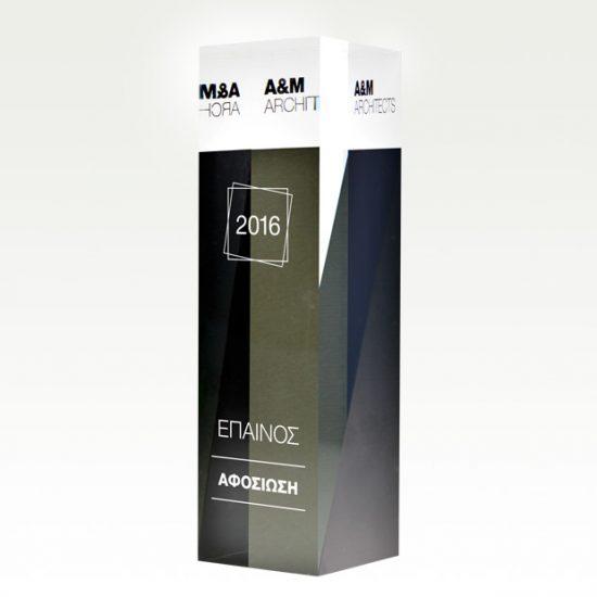 Βραβείο A&M